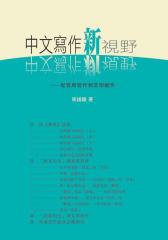 中文寫作新視野--從實用寫作到文學創作(仅适用PC阅读)