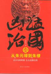 凶猛治国:从朱元璋到朱棣.1