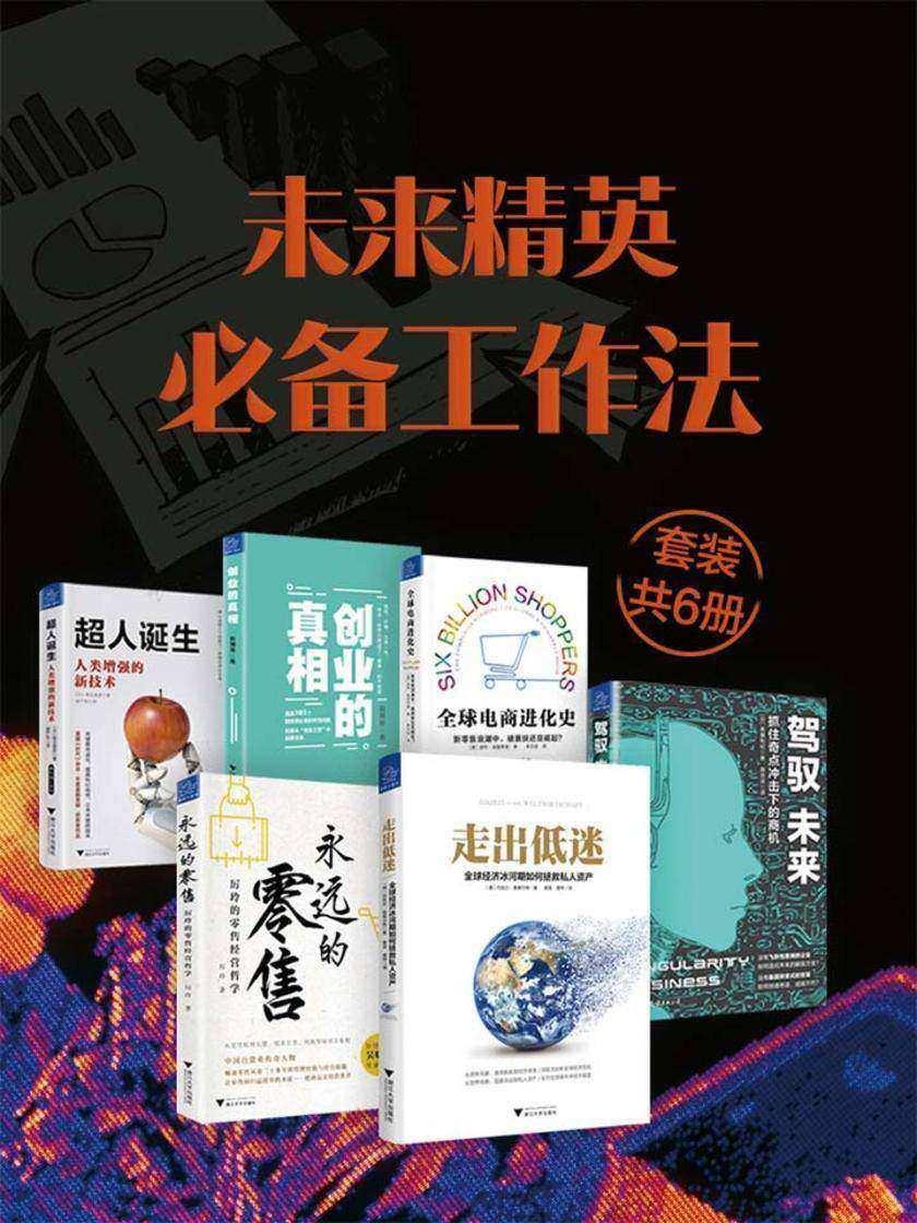 未来精英工作法(套装共6册)