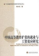 中国高等教育扩张的就业与工资效应研究