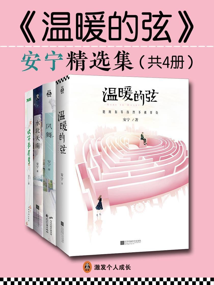 《温暖的弦》安宁精选集(共4册)