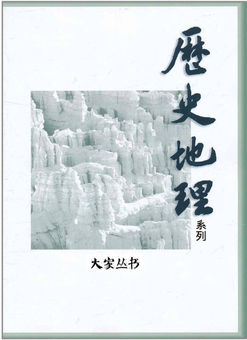 历史地理系列大家丛书13册