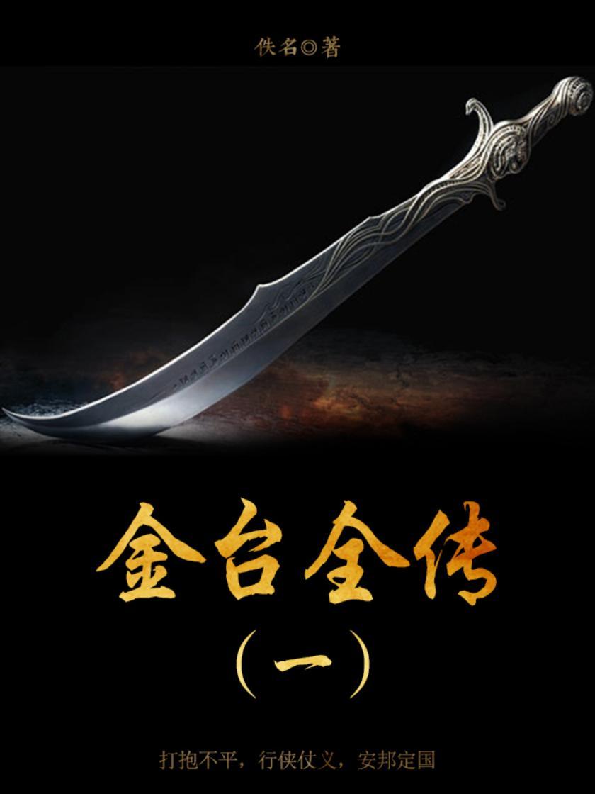 古代文学经典:金台全传(一)