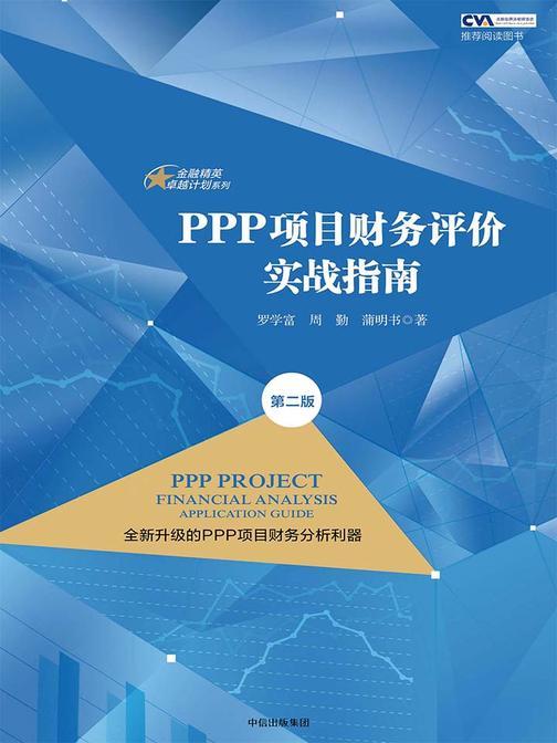 PPP项目财务评价实战指南(第二版)