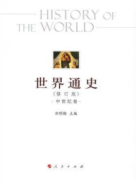 世界通史(修订版)中世纪卷