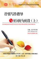 [3D电子书]圣才学习网·学生写作方法与好词好句好段借鉴:抒情写作指导与好词好句好段(上)(仅适用PC阅读)
