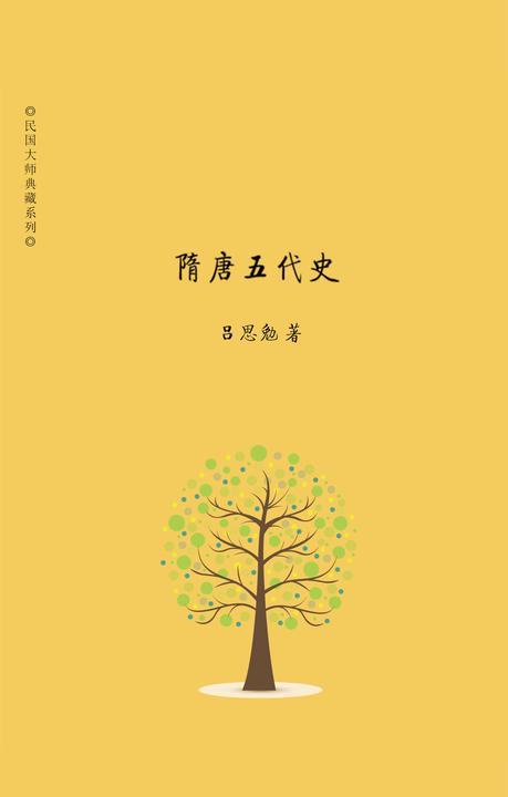 隋唐五代史