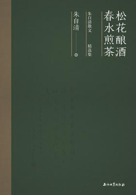 松花酿酒,春水煎茶/朱自清散文精选集