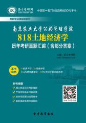 [3D电子书]圣才学习网·南京农业大学公共管理学院818土地经济学历年考研真题汇编(含部分答案)(仅适用PC阅读)