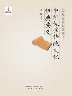 中华优秀传统文化要义