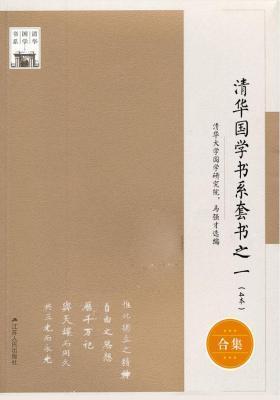 清华国学书系套书(一)(4本)