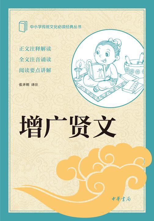 增广贤文--中小学传统文化必读经典