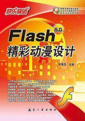 Flash 精彩动漫设计(仅适用PC阅读)