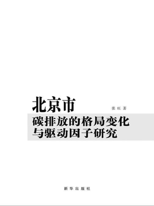 北京市碳排放的格局变化与驱动因子研究