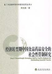 经济转型期中国食品药品安全的社会性管制研究