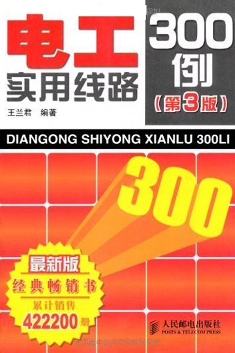电工实用线路300例(第3版)