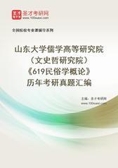 山东大学儒学高等研究院(文史哲研究院)《619民俗学概论》历年考研真题汇编