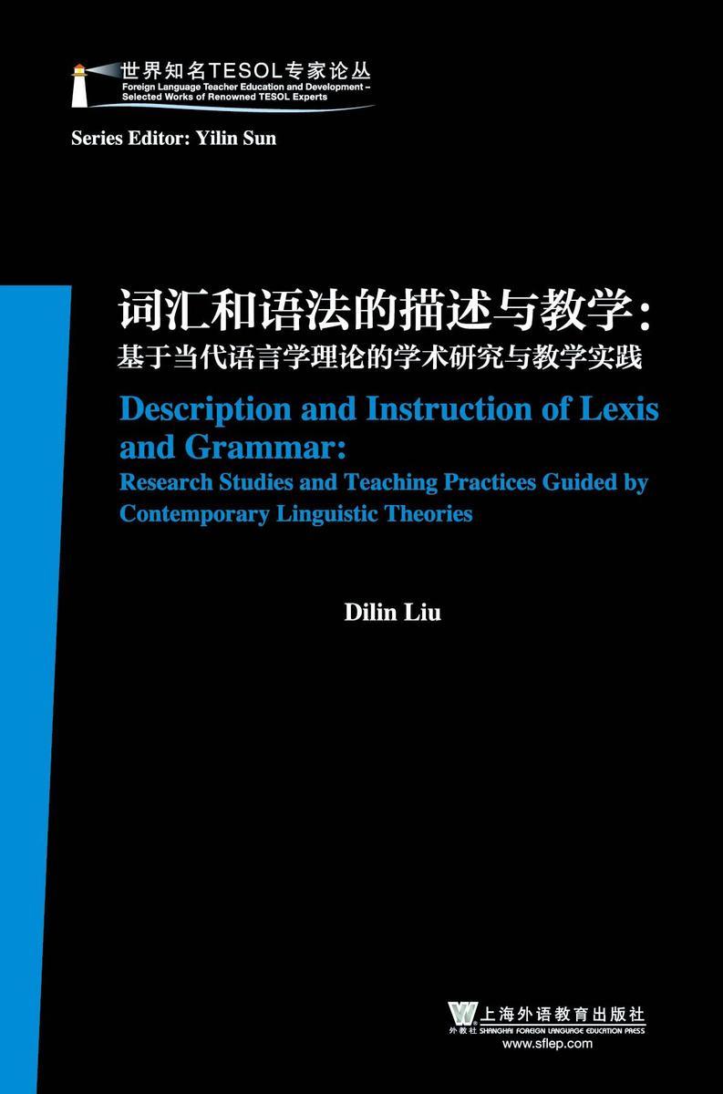 世界知名TESOL专家论丛:词汇和语法的描述与教学:基于当代语言学理论的学术研究与教