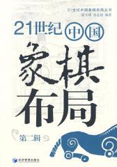21世纪中国象棋布局(第二辑)(仅适用PC阅读)