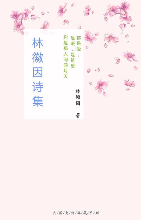 林徽因诗集