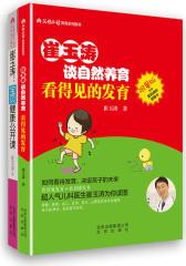崔玉涛谈自然养育 看得见的发育+宝贝健康公开课(套装2册)(试读本)
