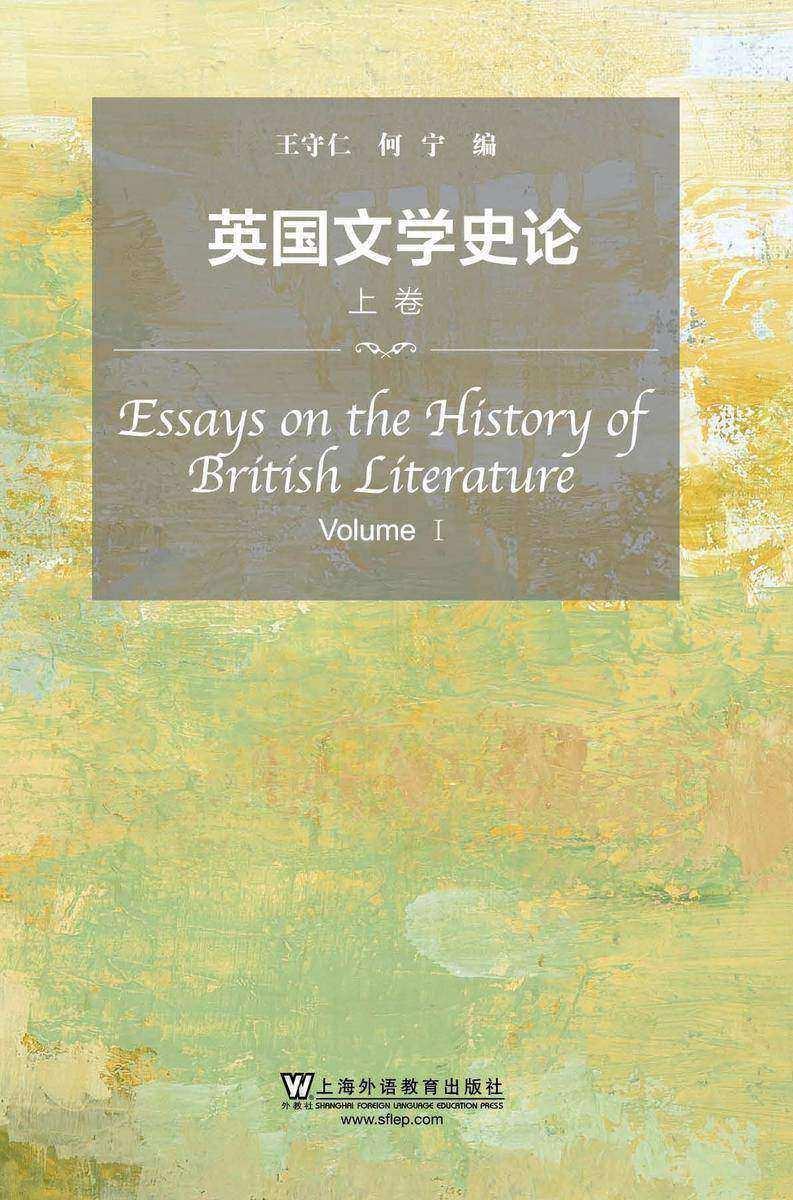 英国文学史论 上下卷