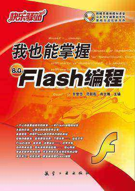 我也能掌握Flash编程(仅适用PC阅读)