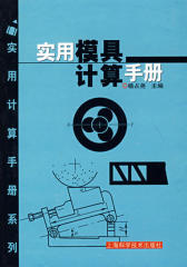 实用模具计算手册(仅适用PC阅读)