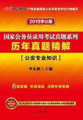 中公2019国家公务员录用考试真题系列历年真题精解公安专业知识