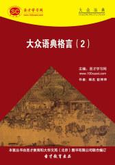 [3D电子书]圣才学习网·大众语典:大众语典格言(2)(仅适用PC阅读)