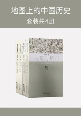 地图上的中国历史(套装共4册)