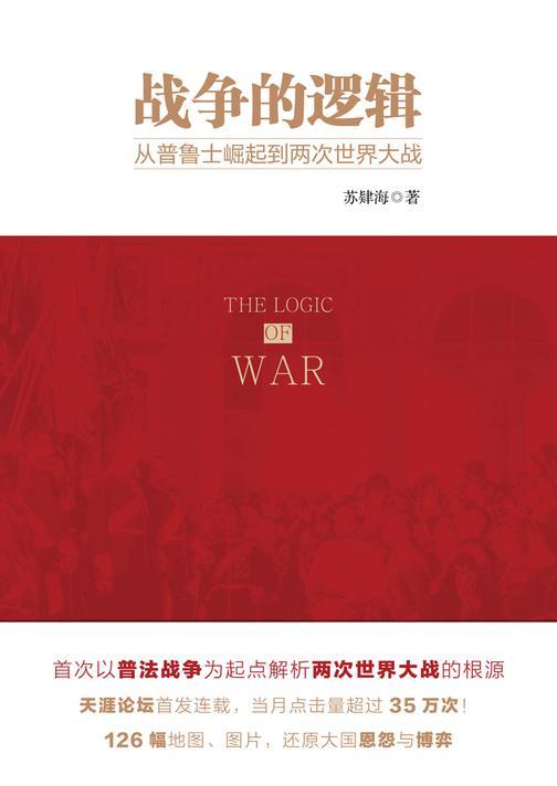 战争的逻辑:从普鲁士崛起到两次世界大战