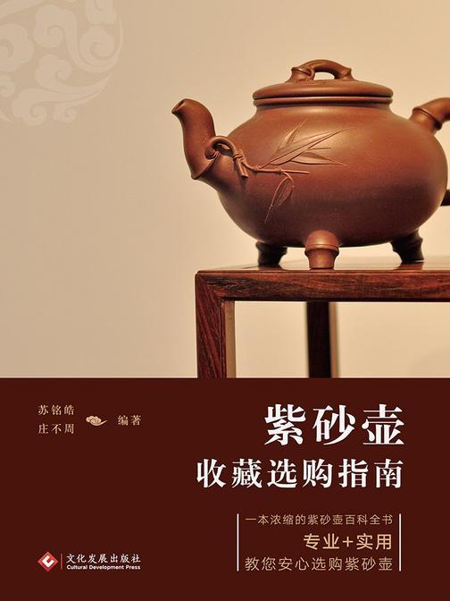 紫砂壶收藏选购指南