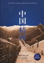 中国精神:小学高年级版