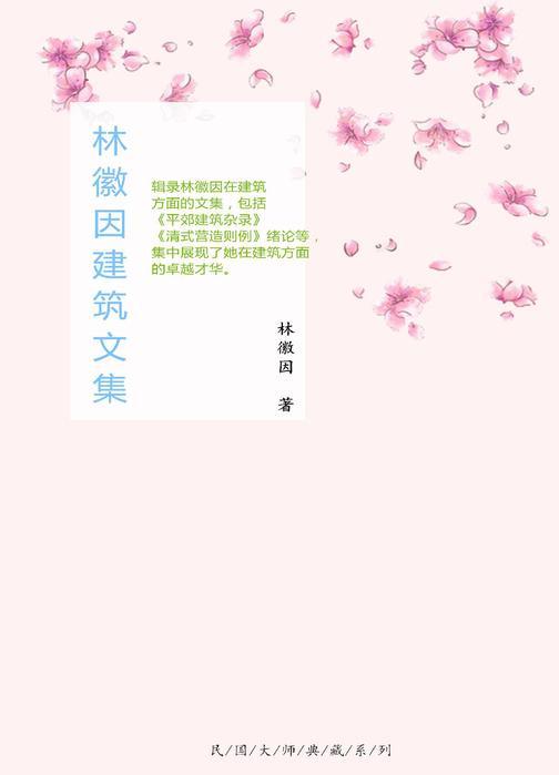 林徽因建筑文集