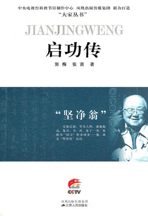 """""""坚净翁""""——启功传"""