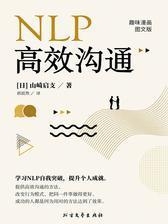 NLP高效沟通(简单易学的NLP说话之道)