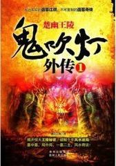 鬼吹灯外传1:楚幽王陵评论(试读本)