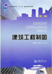 建筑工程制图(第二版)(仅适用PC阅读)