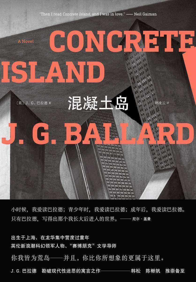 混凝土岛(J.G.巴拉德作品系列)