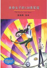 单身女子的138条军规(试读本)