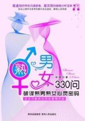 熟男熟女330问(试读本)