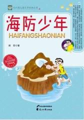 代代读儿童文学经典丛书:海防少年