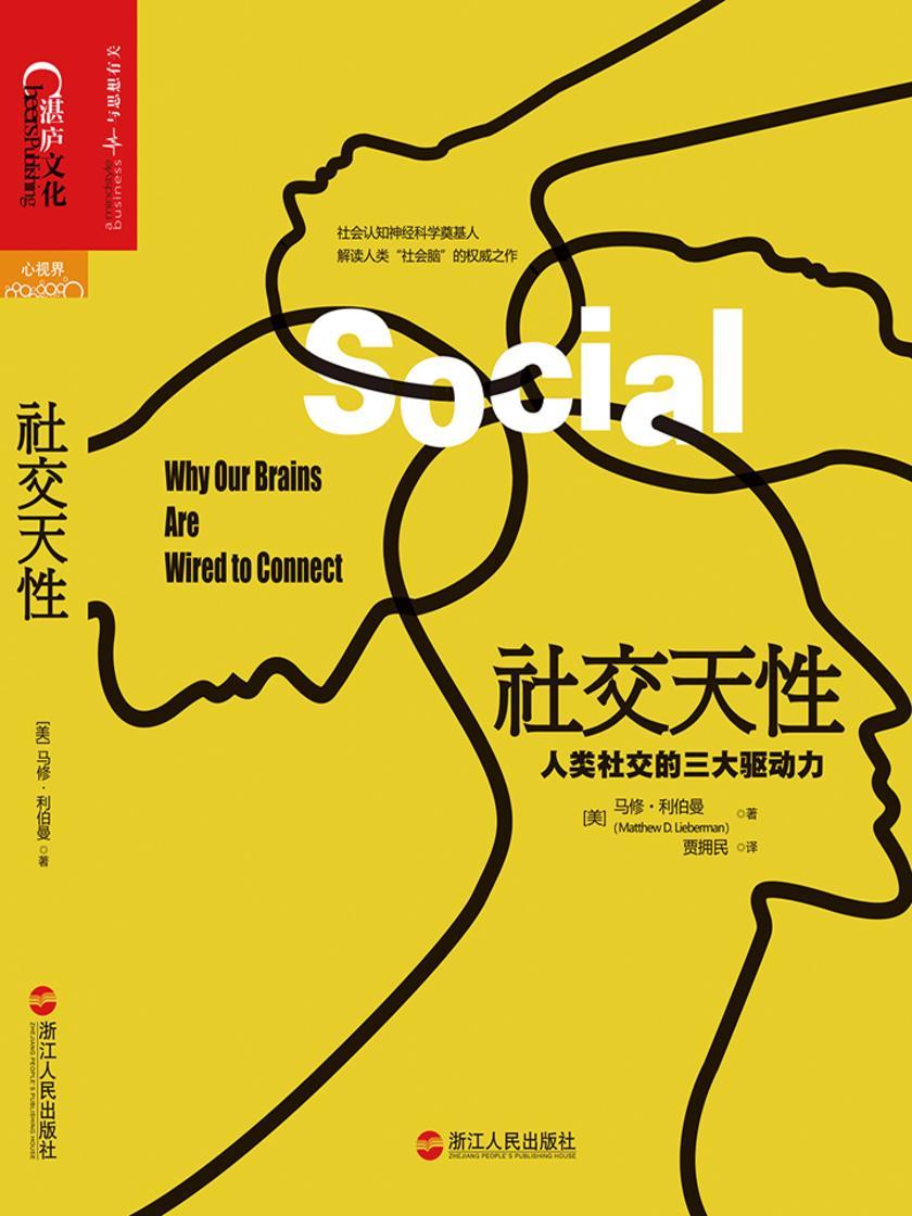 社交天性:人类社交的三大驱动力