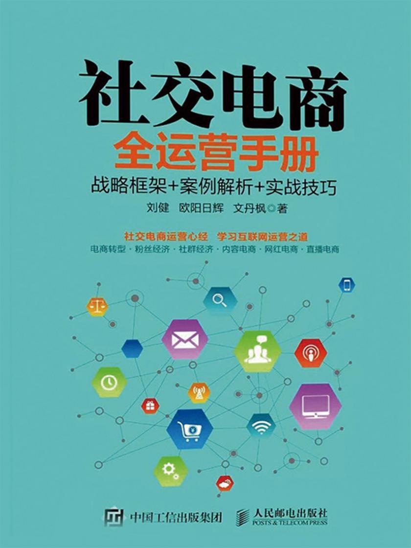 社交电商全运营手册:战略框架+案例解析+实战技巧