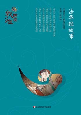 解读敦煌·法华经故事(精装版)