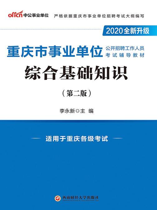 中公2020重庆市事业单位公开招聘工作人员考试辅导教材综合基础知识(全新升级)