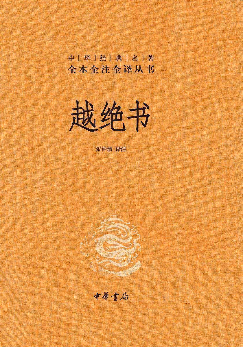越绝书(精)--中华经典名著全本全注全译