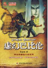 虚幻巴比伦-中国原创冒险文学书系(试读本)