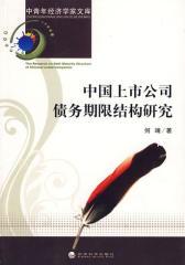 中国上市公司债务期限结构研究(仅适用PC阅读)